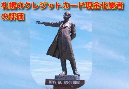 札幌のクレジットカード現金化業者の評価