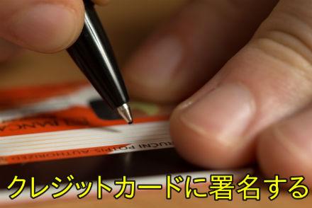クレジットカードに署名する