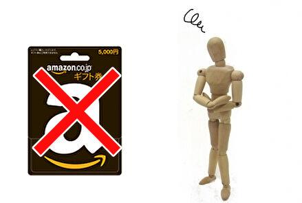 Amazonギフト券が売れない